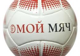 Мой Мяч