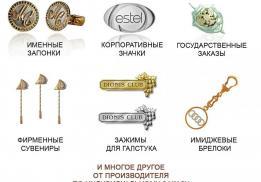 Покровский ювелирный завод (Золотые купола)