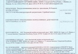 Балезинский литейно-механический завод (БЛМЗ)
