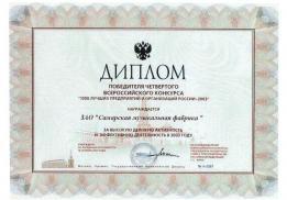 Самарская музыкальная фабрика