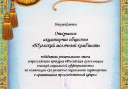 Тульский молочный комбинат (ТМК)
