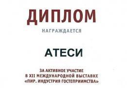 АТЕСИ
