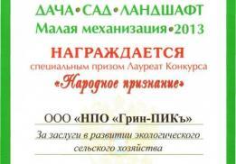 """Агрофирма """"Грин-ПИКъ"""