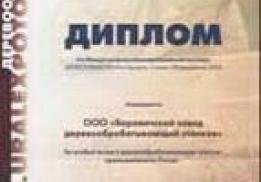 Боровичский завод деревообрабатывающих станков (БЗДС)