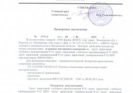 """Производитель строительных смесей """"МОНОЛИТ"""""""