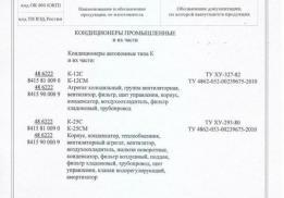 """Домодедовский машиностроительный завод """"Кондиционер"""" (ДоКон)"""