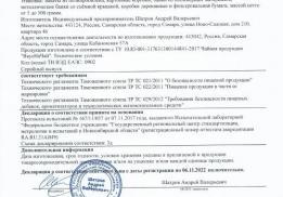 """Интернет-магазин """"ВкусНаЧай"""""""