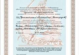 Чернышихинский мясокомбинат
