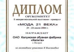 Калужская обувная фабрика (Калита)