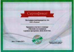 Лыткаринский мясоперерабатывающий завод (ЛМПЗ)