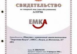 Энергомаш-Калуга