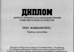 Каббалкгипс