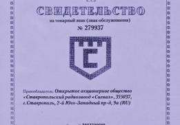 """Ставропольский радиозавод """"Сигнал"""