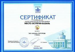 Казань-Торгпром
