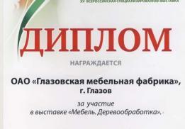 Глазовская мебельная фабрика (ГМФ)