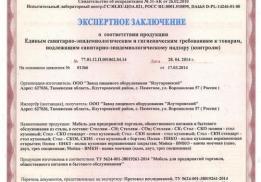 Завод пищевого оборудования Ялуторовский