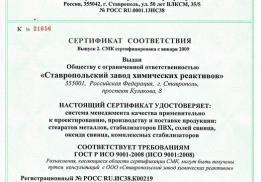 Ставропольский завод химических реактивов