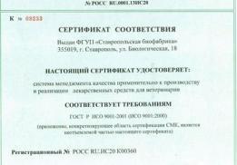 """ФГУП """"Ставропольская биофабрика"""""""
