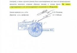 "ООО ""Ставполиэстер"""