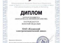 Казанский электромеханический завод (КЭМЗ)