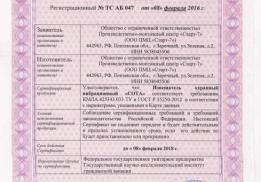 СТАРТ-7
