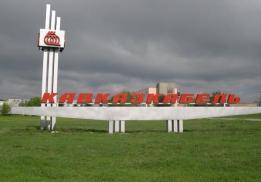 """Кабельный завод """"Кавказкабель"""