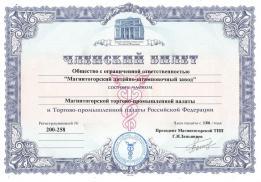Магнитогорский литейно-штамповочный завод