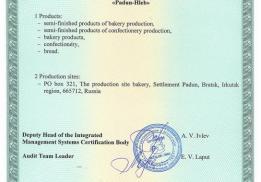 Падун-Хлеб