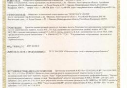 ПРОГРЕСС СЕФЕТИ, ООО
