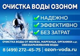 Озон-Монтаж