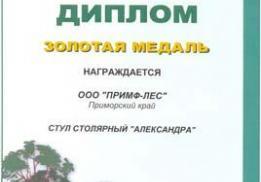 ПриМФ - Лес