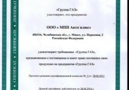 Миасское производственное предприятие АвтоПлюс