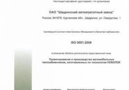 Шадринский автоагрегатный завод (ШААЗ)
