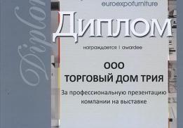 Волгодонский комбинат древесных плит (Три Я)