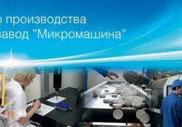 "Московский завод ""Микромашина"