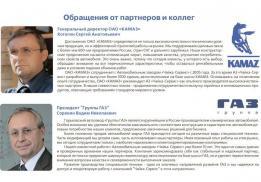 """Автомобильный завод """"Чайка-Сервис"""" (Чайка-Сервис)"""