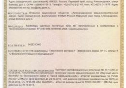 Александровский машиностроительный завод (АМЗ)