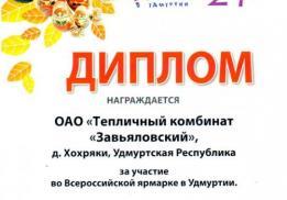 Завьяловский