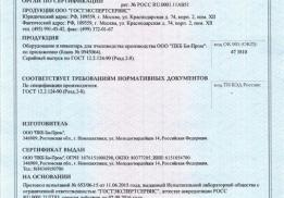 Производственное конструкторское бюро Би-Пром