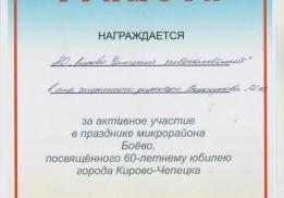 Кирово-Чепецкий хлебокомбинат