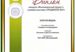 Рублевский мясоперерабатывающий завод (Рублевский)