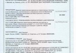 """Трикотажная фабрика """"Рехина"""" (Рехина)"""