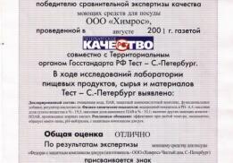"""Производитель бытовой химии """"ХимРос"""""""