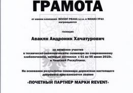 Кондитерская фабрика Метрополис (Метрополис)