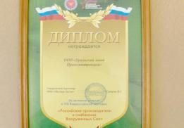 Уральский завод Промэлектроники