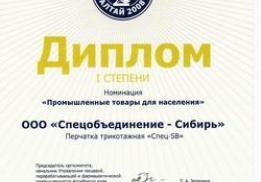 "Трикотажная фабрика ""Спецобъединение-Сибирь"" (Сибирь)"