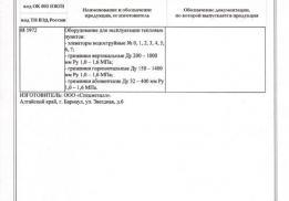 Барнаульский литейно-механический завод (БЛМЗ)