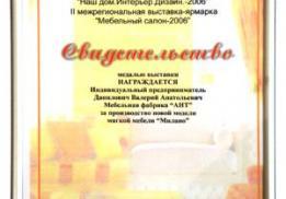Фабрика мягкой мебели Ант (Ант)