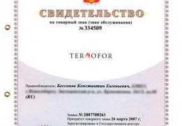 ТЕРМОФОР