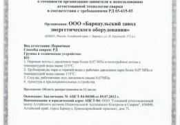 Барнаульский завод энергетического оборудования (БЗЭО)